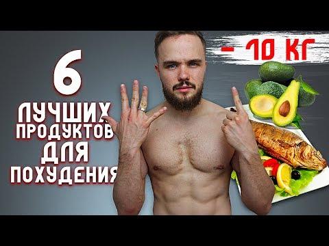 6 Лучших Продуктов Для Быстрого Похудения!
