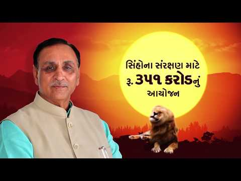 Gujarati government  tvc