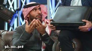 (مع حمد شو   يزيد الراجحي يقدم مليون ريال دعماً لشباب الخليج (الموسم الأول