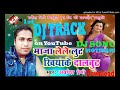 Download In Description{Khiyake Dalbut)-Dj Sonu Motihari