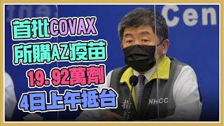我首批COVAX購AZ疫苗明早抵台