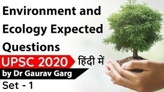Environment & Ecology 1 year Current Affairs for UPSC 2020 - Set 1 Hindi #UPSC #IAS