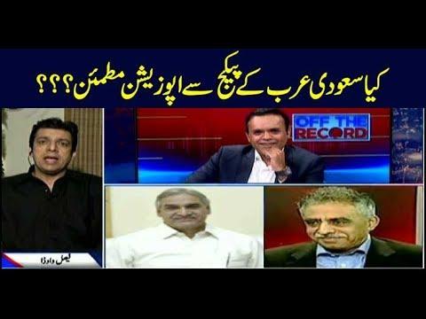 Off The Record | Kashif Abbasi | ARYNews | 24 October 2018