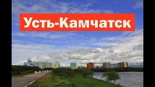 Усть-Камчатск. Ust-Kamchatsk