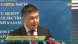 В Казахстане проверят все дома и соцобъекты с автономным отоплением