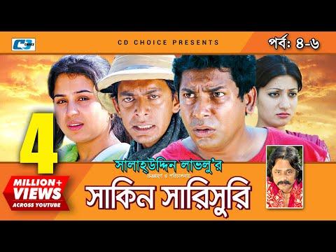 Shakin Sharishuri | Episode 04-06 | Bangla Comedy Natok | Mosharaf Karim | Chanchal | Aakhamo Hasan