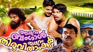 New Malayalam Full Movie 2016  Superhit Comedy Movie 2016  Latest Malayalam Comedy Movie Full 2016