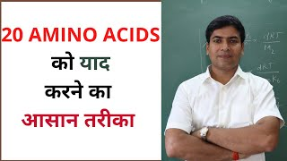Super Trick to Remember 20 Amino Acids (Amino Acids को याद करने का आसान तरीका)