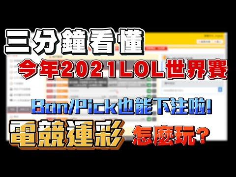 【電競運彩】Ban/Pick都能下注啦! 超新奇玩法