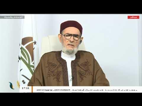 الإسلام والحياة | 03 - 10 - 2018