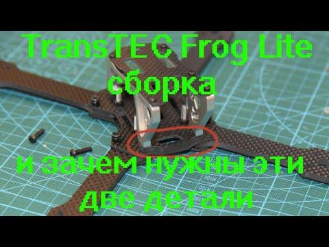 TransTEC Frog Lite сборка и зачем нужны эти две детали от Banggood