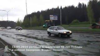 Укладка асфальта в дождь на 40 лет Победы в Ижевске