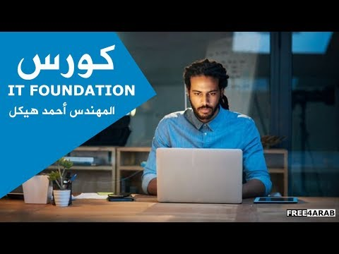 ‪26-IT Foundation ( Programming Languages) By Eng-Ahmed Hikal | Arabic‬‏