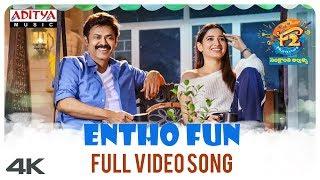 Entho Fun Full Video Song || F2 Video Songs || Venkatesh, Varun Tej, Anil Ravipudi || DSP