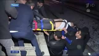 В результате аварии на железной дороге в Турции погибли четыре человека, более 40 пострадали