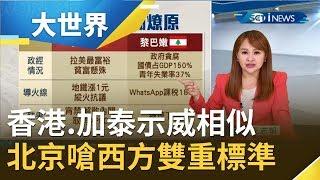 加泰隆尼亞抗議被國際間視為暴力騷亂  而香港則獲得國際間一致力挺  讓北京不滿嗆西方國家雙重標準|主播王志郁|【大世界新聞】20191113|三立iNEWS