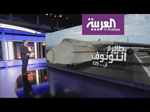 العرب اليوم - شاهد: النسخة الثانية من أكبر طائرة شحن في العالم والتي تعذر إكمال تصنيعها
