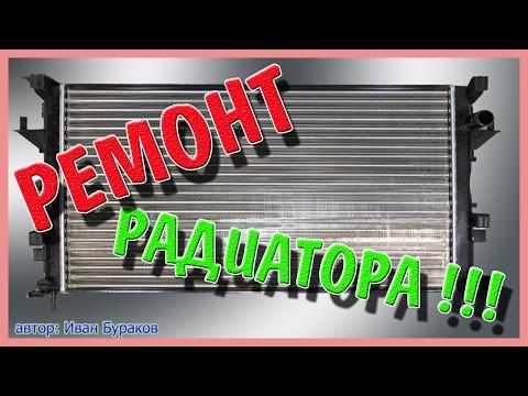 Ремонт основного радиатора РЕНО Лагуна 1. Как самому отремонтировать радиатор.