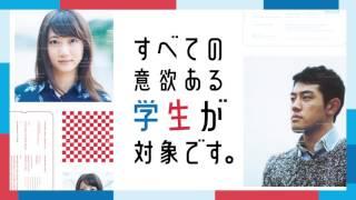 「トビタテ!留学JAPAN」IMAGEMOVIE:文部科学省