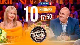 Шоу «Привет, Андрей!», посвященное Валерии (10 ноября, т/к «Россия 1», анонс)