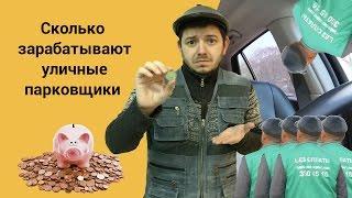 Сколько зарабатывают уличные парковщики? // Молодец, Колёса, молодец! // Таксист Русик на Kolesa.kz