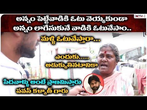 అన్నం పెట్టేవాడికి ఓటు వెయ్యకుండా అన్నం లాగేసుకునే వాడికి ఓటువేసాం | Old Women Opinion On Jagan Govt