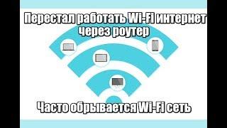 Перестал работать Wi Fi интернет через роутер. Часто обрывается Wi Fi сеть.