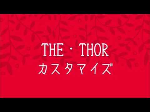 【ベースカラー設定】THE THOR(ザ・トール)のカスタマイズ方法!