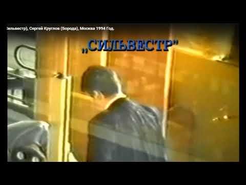 Эксклюзивные съемки. Москва. Шереметьево. Сильвестр 1994 год.