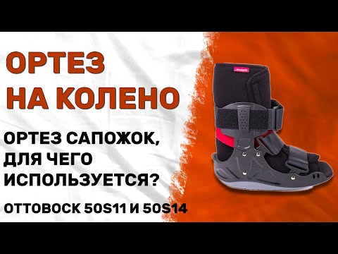 ИММОБИЛИЗИРУЮЩИЙ ГОЛЕНОСТОПНЫЙ ОРТЕЗ OttoBock 50s11 и 50s14