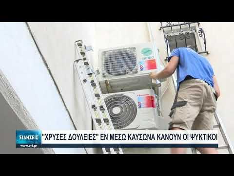 Χρυσές δουλειές για τους ψυκτικούς με τον καύσωνα προ των πυλών | 29/07/2021 | ΕΡΤ