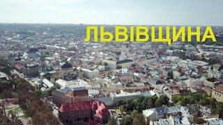 Україна вражає 2 | Львівщина