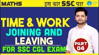 SSC CGL |  Time And Work | Part 4 | Joining and Leaving Concepts | Maths | BY SAKET SIR | 10 PM