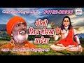 √ Bhakat Ramniwas     बोलो शिव गोरख आदेश    Chaharwala 2017 video download