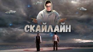 ТРЕШ ОБЗОР фильма Скайлайн (2010)