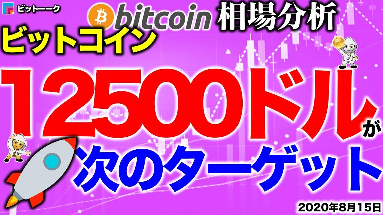【ビットコイン 仮想通貨】次のターゲットは12500ドル突破【2020年8月15日】BTC、ビットコイン、XRP、リップル、仮想通貨、暗号資産、爆上げ、暴落 #ビットコイン #BTC