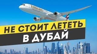 НЕ СТОИТ лететь в Дубай (ОАЭ) в Арабские Эмираты не посмотрев это видео
