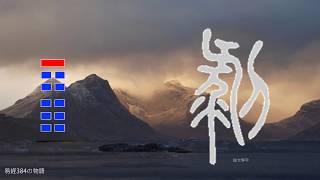 易経384の物語23山地剥