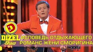 Напоследок я скажу: как уехать из Одессы | Дизель шоу Украина исполнитель