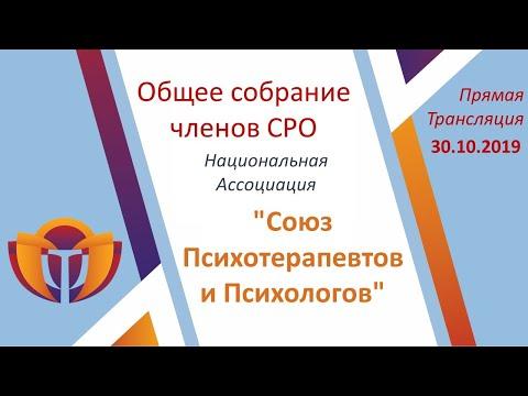 Собрание Национальной СРО «Союз Психотерапевтов и Психологов»
