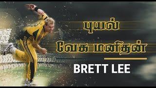 ப்ரெட் லீ-இன் கதை   Story Of Brett Lee   பிரபலங்களின் கதை   Episode 150