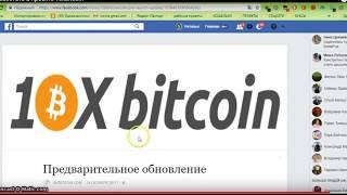 10xbitcoin .com  КАК РАБОТАТЬ В ЭТОМ ПРОЕКТЕ ?