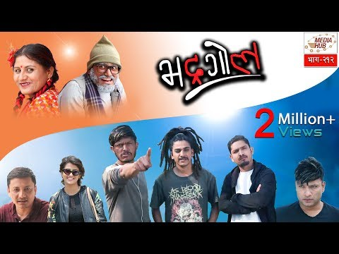 Bhadragol    Episode-212    24-May-2019    By Media Hub Official Channel