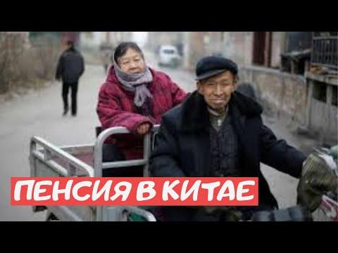 Китай 2020. Пенсии в Китае. Есть ли пенсии в Китае? Жизнь в Китае.