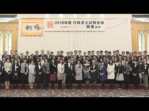 2018年度行政書士試験合格祝賀・交流会in関東