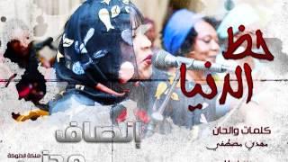 تحميل اغاني جديد الملكة انصاف مدني - حظ الدنيا MP3