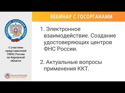 Вебинар «1. Создание удостоверяющих центров ФНС России. 2. Актуальные вопросы применения ККТ»