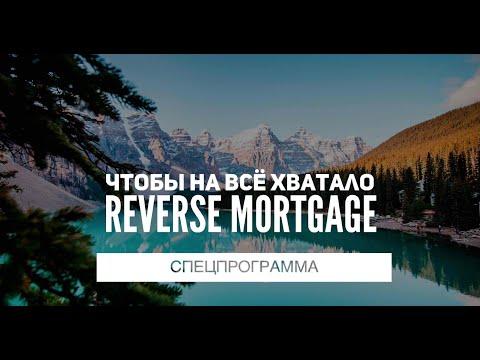 """Пенсионная программа """"Чтобы на всё хватало"""" или reverse mortgage"""
