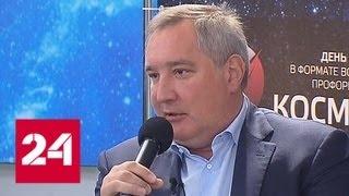 Рогозин об окололунной станции: Россия не согласна на второстепенные роли - Россия 24