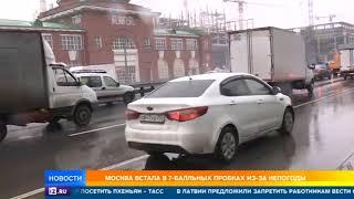 Сотни мелких ДТП парализовали движение в Москве